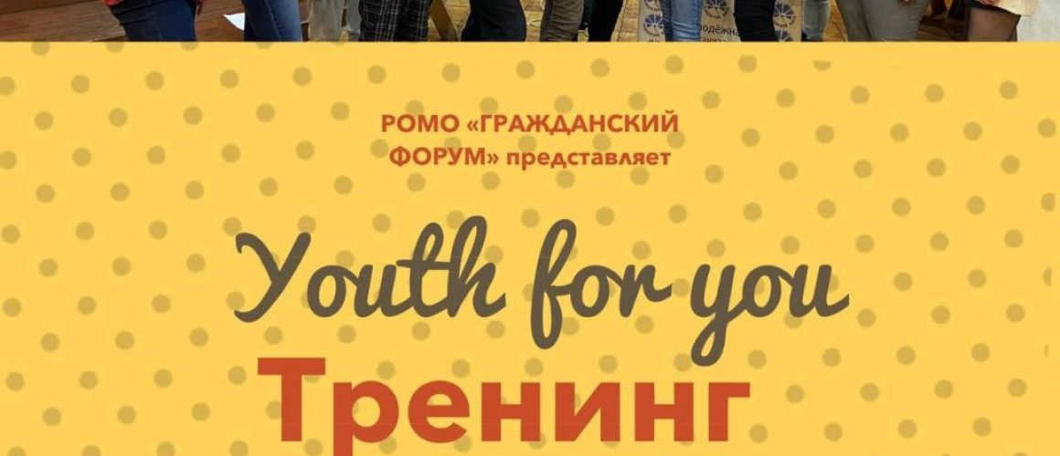 Youth for you Могилев